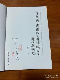 耶鲁藏《道德经》英译稿(1859)整理与研究 . 签名本。