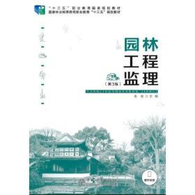 园林工程监理(第3版十三五职业教育国家规划教材)