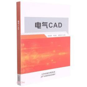 (技能)电气CAD