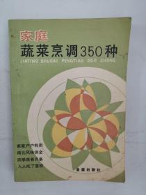 家庭蔬菜烹调350种