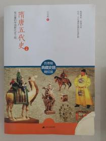隋唐五代史(下册):最有分量的中国断代史工程