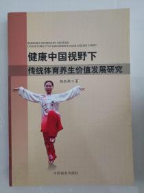 健康中国视野下传统体育养生价值发展研究