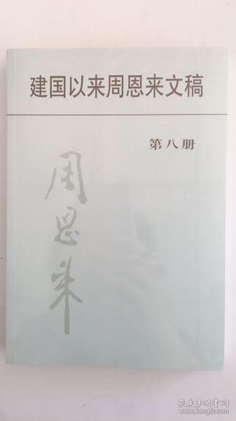 建国以来周恩来文稿(第8册)