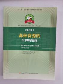 中芬合著造纸及其装备科学技术丛书(中文版)第五卷:森林资源的生物质精炼
