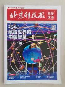 北京科技报