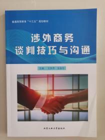 涉外商务谈判技巧与沟通