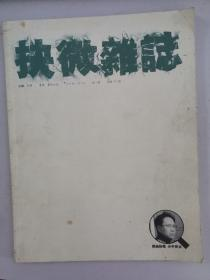 抉微杂志 2009 1
