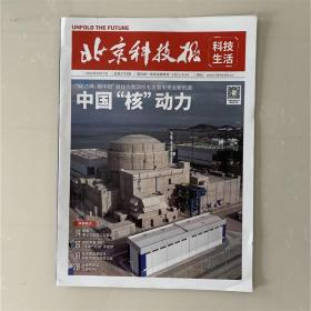 北京科技报2021 5