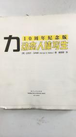 力:动态人体写生(10周年纪念版)(全彩)