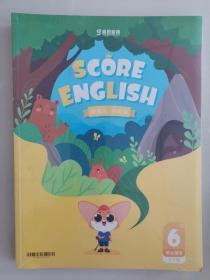 SCORE ENGLISH 新概念 突破版