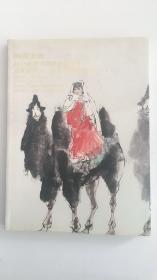 河南云海2013年秋季中国书画拍卖会一
