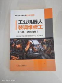 工业机器人装调维修工(技师、高级技师)