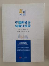 赢在中国:中国新硅谷创客训练营?(中文)