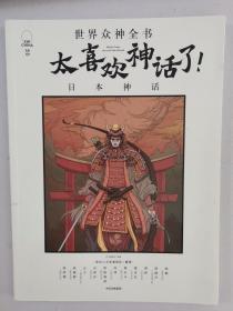 太喜欢神话了!世界众神全书:日本神话