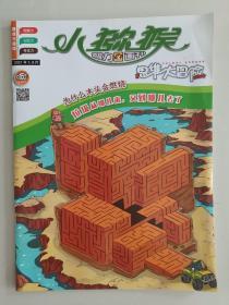 小猕猴智力画刊思维大冒险杂志