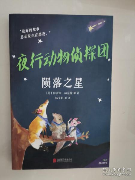 夜行动物侦探团(套装全3册)