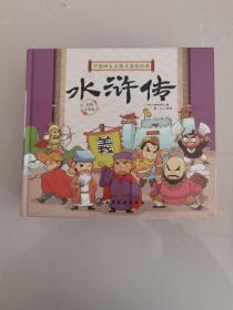 中国四大古典名著连环画(全4册)
