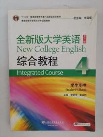 """全新版大学英语综合教程4/""""十二五""""普通高等教育本科国家级规划教材"""