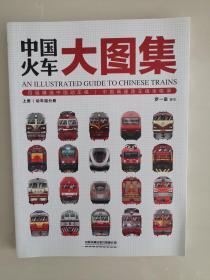 中国火车大图集(上册)