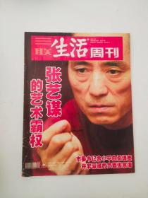 三联生活周刊2004.7