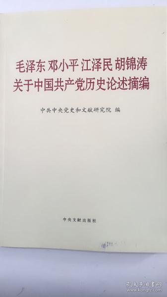 毛泽东邓小平江泽民胡锦涛关于中国共产党历史论述摘编(大字本)
