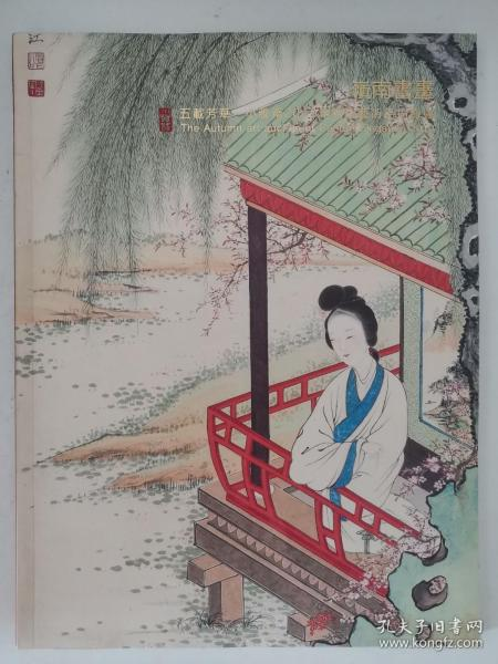 五载芳华 小雅斋2019年秋季艺术品 岭南书画