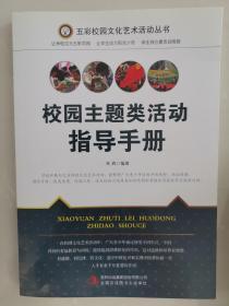 校园主题类活动指导手册