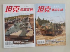 坦克装甲车辆杂志2021.04上、下两本合售