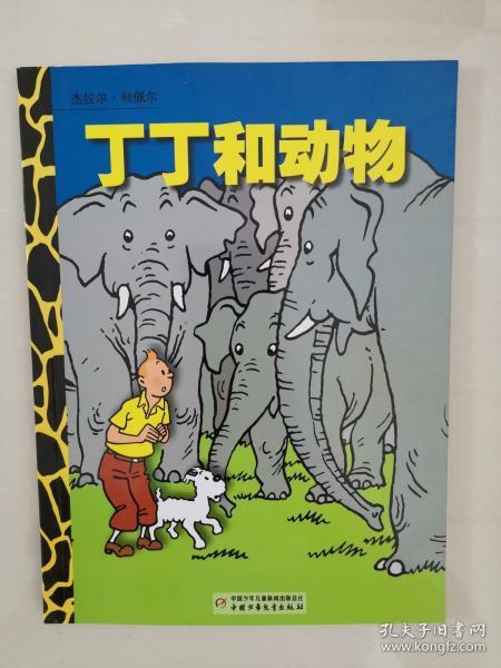 丁丁和动物--丁丁历险记系列