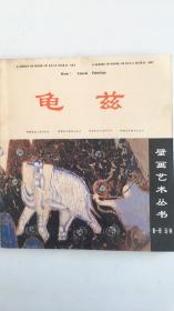 龟兹壁画艺术丛书第一册动物