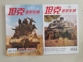 坦克装甲车辆杂志2021.06上、下 两本合售