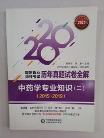 2020年国家执业药师考试用书中药学专业知识(二)(20152019)(国家执业药师考试历年