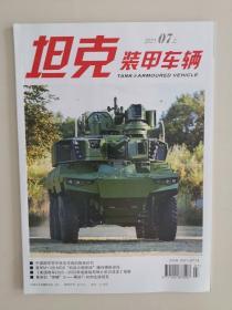坦克装甲车辆杂志2021.07上
