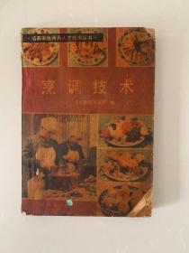 烹调技术——培养军地两用人才技术丛书