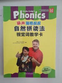 丽声格瑞叔叔自然拼读法,全新 共5册合售