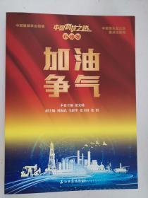 中国科技之路石油卷加油争气