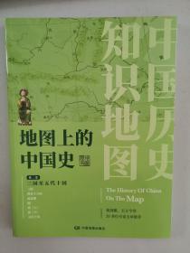地图上的中国史·第二卷(三国至五代十国)