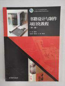 """书籍设计与制作项目化教程(第二版)/""""十二五""""职业教育国家规划教材"""