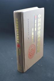中国科学技术专家传略:农学编 作物卷