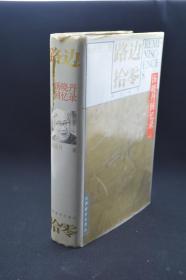 路边拾零 汤晓丹回忆录 文化名人生涯丛书