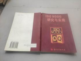 ISO9000研究与实施