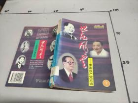 世纪风云:中国共产党史话.