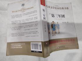 第三军团/曹文轩推荐儿童文学经典书系