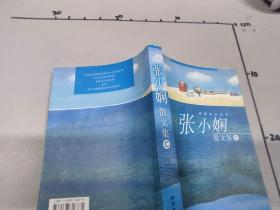 张小娴散文集c