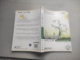 Silverlight寻光之旅:企业级RIA项目全流程实践