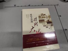 时代大决战——贵州毕节精准.扶贫纪实