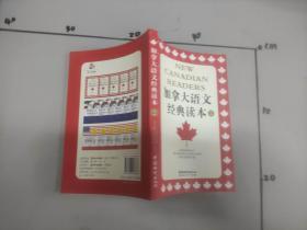 加拿大语文经典读本2