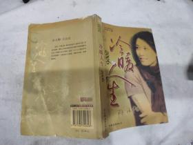 冷暖人生2006——21世纪中国民间档案
