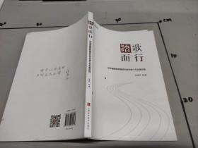 踏歌而行 : 记中国胸部肿瘤研究协作组十年发展历程