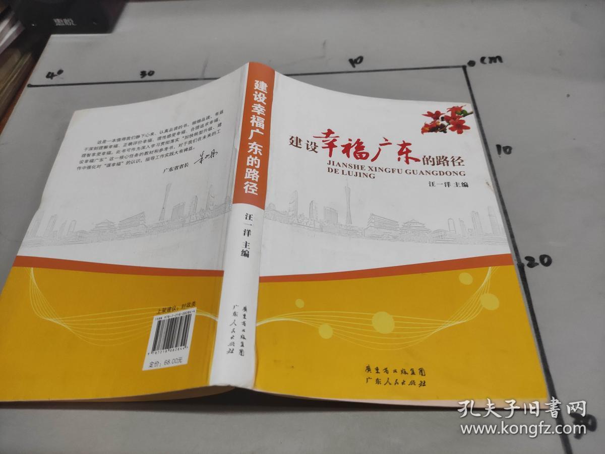 建设幸福广东的路径